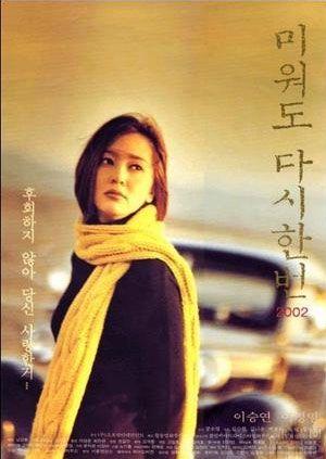 生死别恋2002