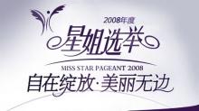 2008星姐选举