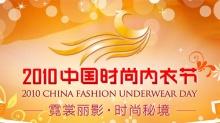 2010中国时尚内衣节