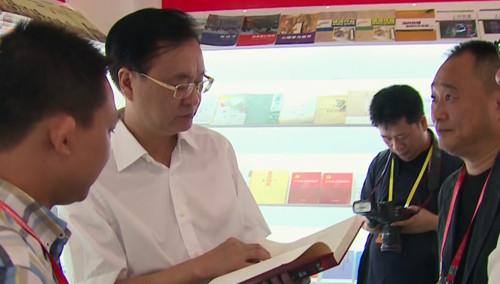 8000种湘版图书亮相贵阳书博会