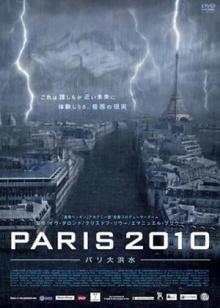 巴黎2010