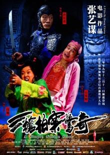 三枪拍案惊奇(2009)