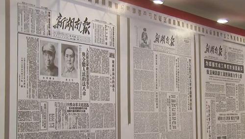 """湖南日报创刊65周年 发布""""湖南日报""""移动客户端"""