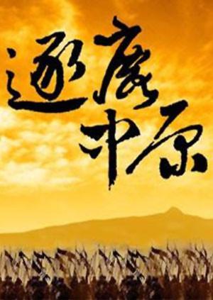 中原古战场