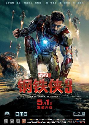 鋼鐵俠3'','3