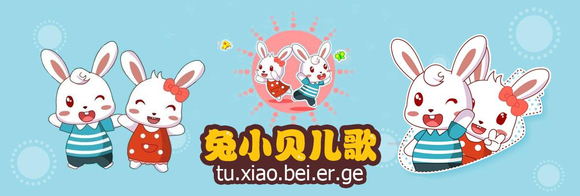 兔小贝儿歌_高清视频在线观看_芒果TV
