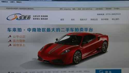 湖南首家二手车网上拍卖平台上线