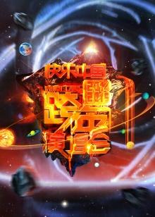 2014-2015湖南卫视跨年演唱会