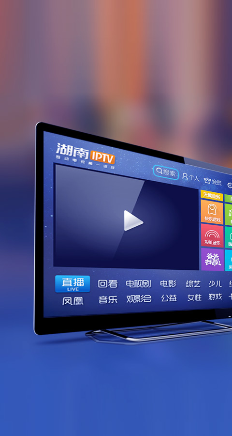 Hunan IPTV