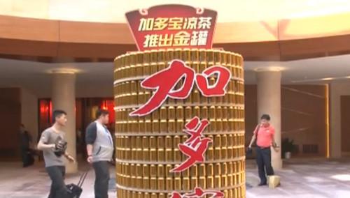 """加多宝推出""""金罐""""凉茶 否认""""被迫换装""""称不会放弃红罐"""