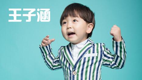 爱上幼儿园王子涵 幼儿园王子涵照片 爱上幼儿园曲谱
