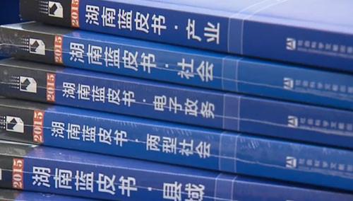 2015年《湖南蓝皮书》发布:分析湖南经济社会新形势