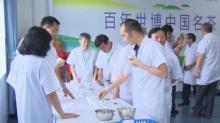 百年世博中国名茶国际评鉴会在长沙举行