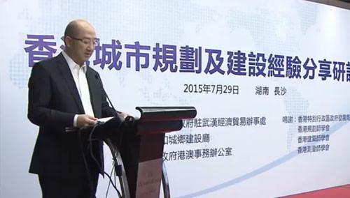 香港城市规划及建设经验分享研讨会召开