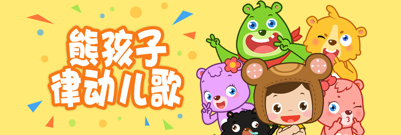 孩子-华数TV视频搜索-华数TV