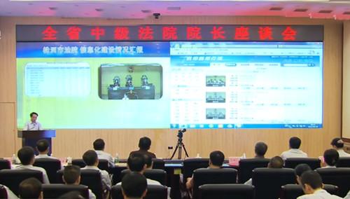 """打造湖南法院信息化3.0 让移动互联网成为""""法小二"""""""
