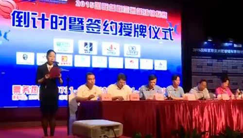 2015国际亚篮赛组委会签约授牌赛事赞助企业及官方指定酒店