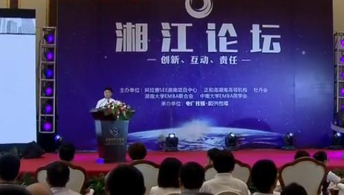 """2015""""湘江论坛"""":当我们用互联网思维守望湘江"""