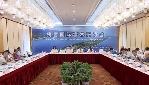 湖南作家残雪国际学术研讨会在长沙举行