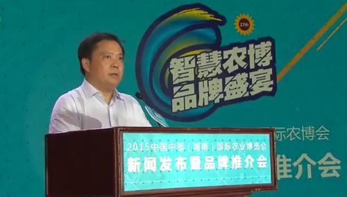 2015中国中部(湖南)国际农博会11月在长沙举行