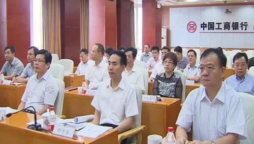 中国工商银行成立网络融资中心 线上办理更便捷