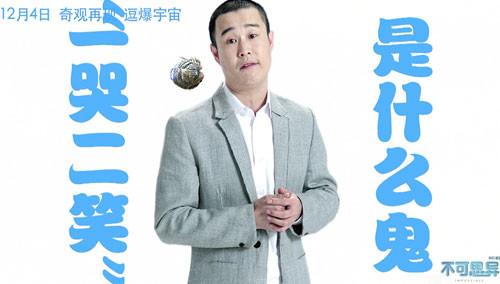 """《不可思异》曝最新特辑 小沈阳被外星人整成""""小损样"""""""