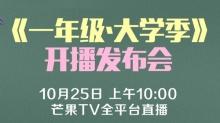 《<B>一年级</B>·<B>大</B><B>学季</B>》开播发布会 10月25日提前开学!