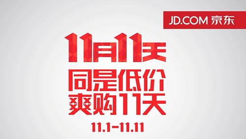 2015京东双11系列广告:11月11天同是低价爽购11天