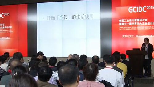 华人设计论坛在湘召开 300名设计大师齐聚长沙