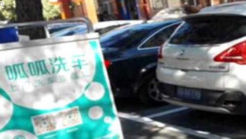 """关于洗车APP的""""传说"""""""
