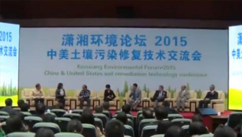 2015中美土壤污染修复技术交流在浏阳举行