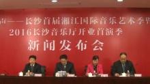 长沙湘江国际音乐季开幕 长沙音乐厅12月28日晚将进行首演