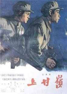 上甘岭[1956]