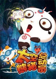 太空熊猫总动员版权版
