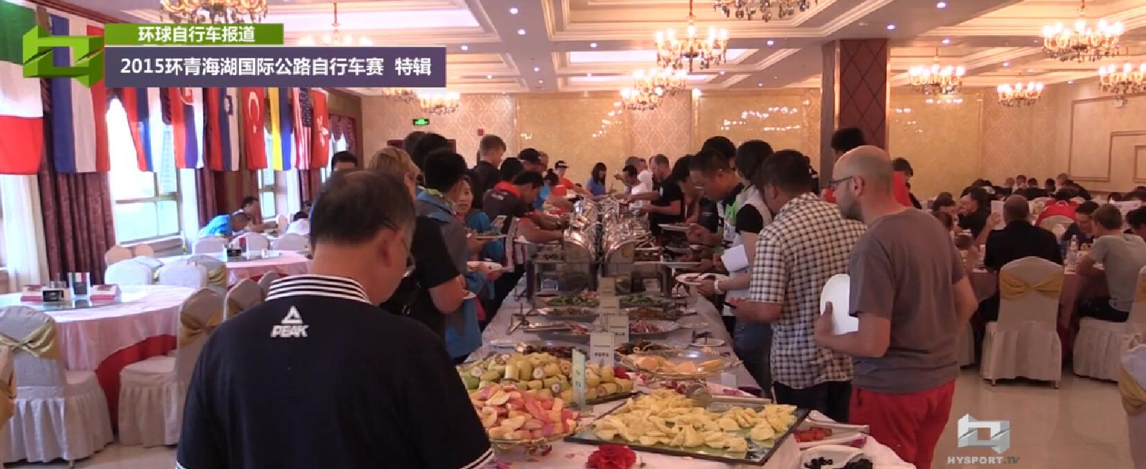 2015环青海湖国际公路自行车赛:西餐篇