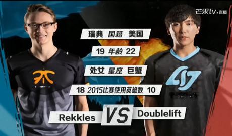 1v1solo赛:Rekkles vs Doublelift 卢锡安终极火拼