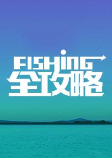 FISHING全攻略