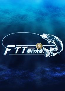 FTT中国垂钓电视直播精英赛