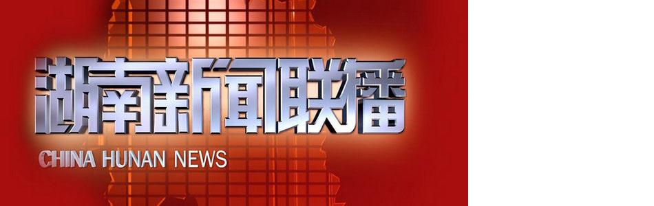 《湖南新闻联播》18:30播出
