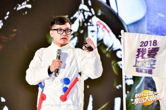 《我要上太空》节目团队主创刘建立介绍节目创新亮点、看点