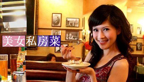 美女私房菜 2009